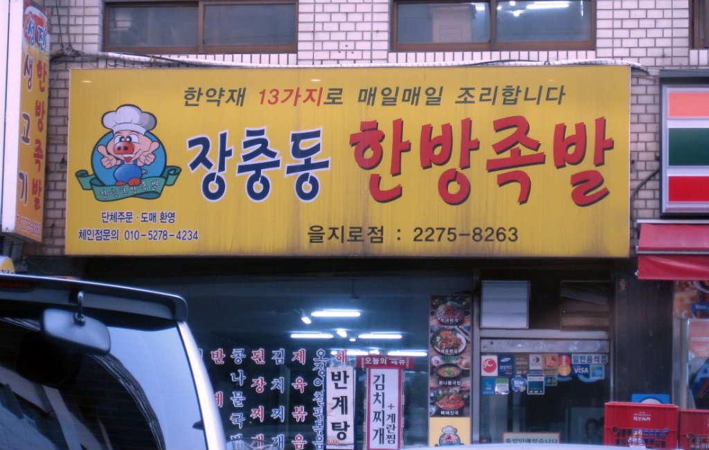 Restaurangskylt i Seoul